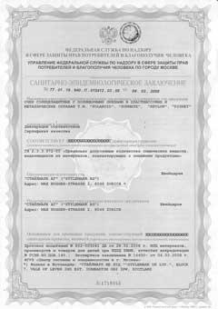 сертификат на очки polaroid